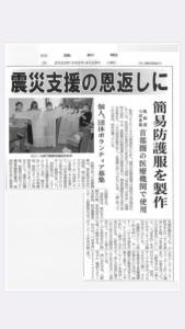気仙沼の三陸新報で掲載されました